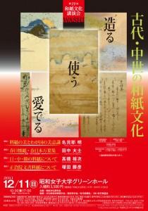 第19回和紙文化講演会チラシ表
