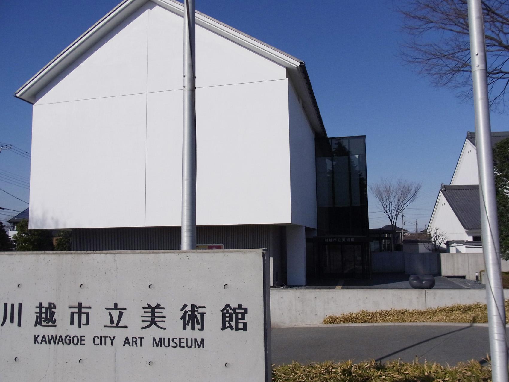 会場 川越市立美術館