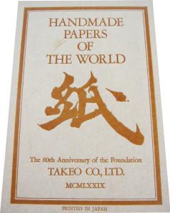 世界の手漉き和紙 題せん
