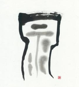 「泉」三椏100%
