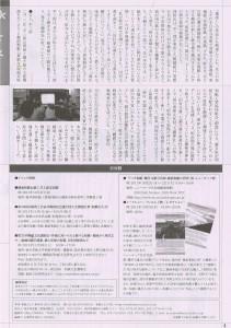 和紙だより 40号 4