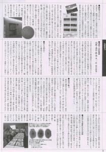 和紙だより 40号  2