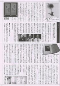 和紙だより 40号 3