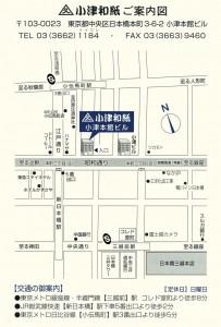 地図PDF