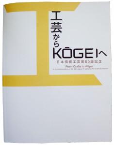 東京国立近代美術館図録 4c