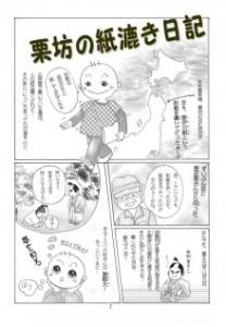 6 栗坊の紙漉き日記