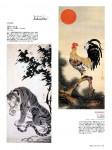 p92 動物たちの躍動 鶏と虎100