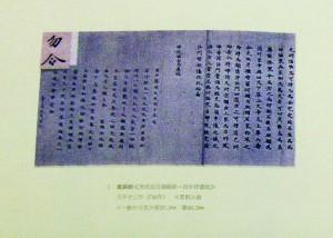7 光明皇后が書写させた「四分律」の一部が『古紙之鑑』に貼付 調整