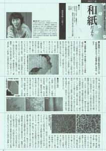 2017夏号 1頁100