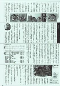 2017夏号 3頁100