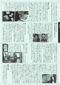 2017夏号 2頁100