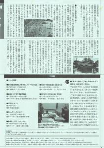 2017夏号 4頁100