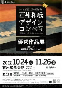石州和紙デザインコンペ 優秀作品展200